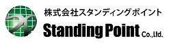 株式会社スタンディングポイント